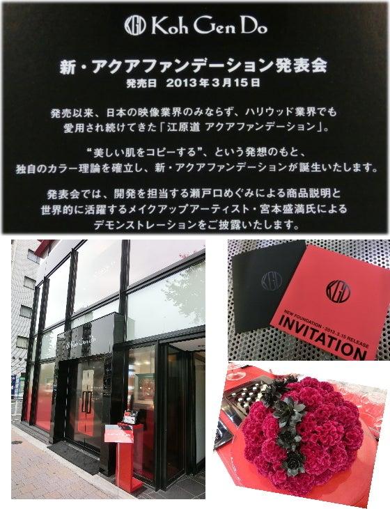 おしゃれ☆しよーよ!!-江原道 新アクアファンデーション発表会招待