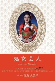 $たんぽぽ白鳥久美子オフィシャルブログ「乙女の祈り」Powered by Ameba