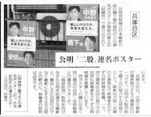 橋下=公明党=安倍晋三