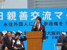 朝鮮人参政権で日本占領を目論む橋下