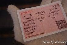 中国大連生活・観光旅行ニュース**-中国 鉄道 名前入り切符