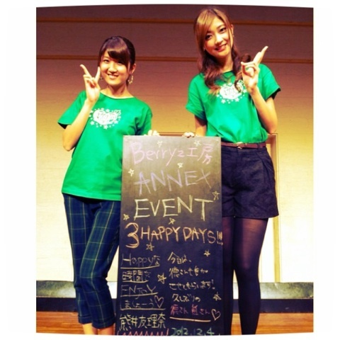 3HAPPY DAYS!!!(熊井友理奈オフィシャルブログの記事)