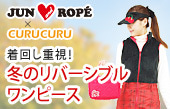 $CURUCURU 代表ユミの「女子的 ゴルフなシゴト」
