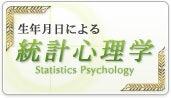統計心理学