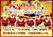 雑貨zakka大好きブログ-スイーツ!