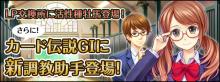 競馬伝説Live!運営チーム公式ブログ 「けいでん!」-新調教助手