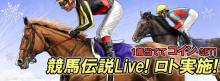 競馬伝説Live!運営チーム公式ブログ 「けいでん!」-ロト(冬)