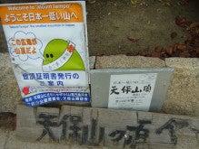 みんなといっしょに日本一周-12