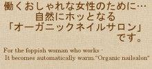$名古屋・栄の自然派ネイルサロン/オーガニックネイル blog☆