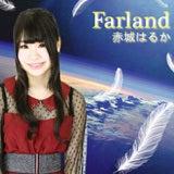 赤城はるか『Farland』