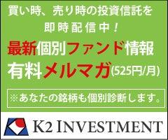 $投資アドバイザー河合圭の『資産運用相談ブログ』