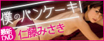 $BOMB編集部 オフィシャルブログ「BOMBlog ボムログ!」-仁藤みさき 僕のパンケーキ DVD