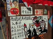 みんなといっしょに日本一周-14