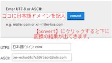 無料サーバーの未来-UNICODE文字をASCII文字に変換