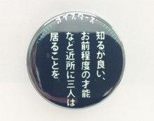 缶バッジ製作REALIZENETの社長ブログ
