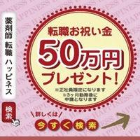大阪で働く人材会社社長のブログ