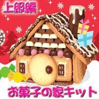 $IDEA道場-お菓子の家