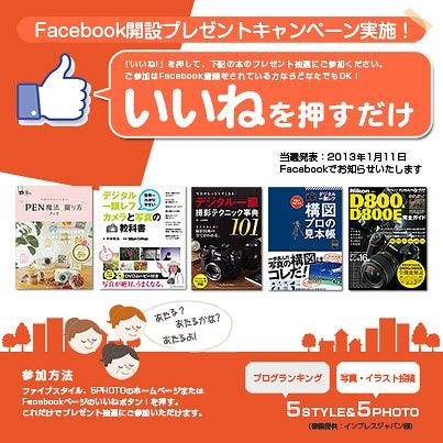 本プレゼントのお知らせ ファイブスタイル facebookページ開設キャンペーン