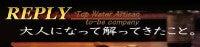 TFA/スタッフブログ
