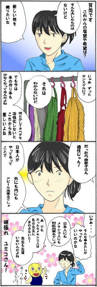 【マンガ】どうですか?メヒコ-その54 由美子5