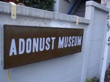 アドナストミュージアムのブログ