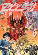 魔神機兵団の日記-マジンサーガ6