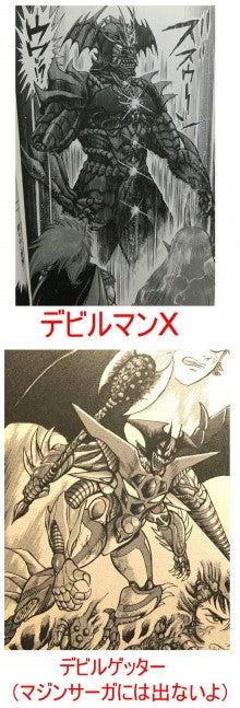 魔神機兵団の日記-デビルマンX