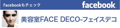 Facebook:美容室FACE DECO-フェイスデコ