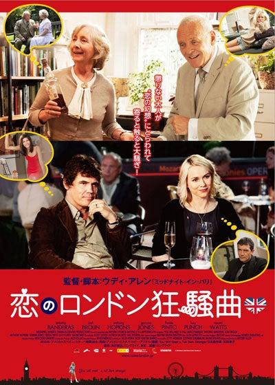 $調布シネマガジン-恋のロンドン狂騒曲
