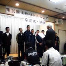 山形シニア卒団式