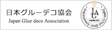 名古屋市千種区星ヶ丘駅徒歩1分。大人可愛いネイルとアロマのプライベートサロン・スクール。「グラスネイル アンド ビス」-日本グルーデコ協会