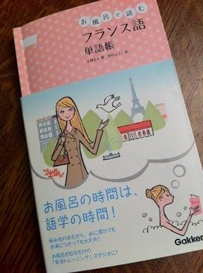 パリの向こう-風呂で読むフランス語 単語帳