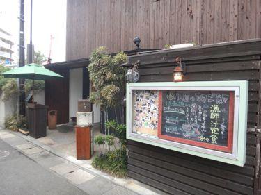 横浜発 驢馬人の美食な日々-EnoshimaKoya