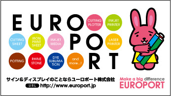 $EUROPORT sign divisionのブログ