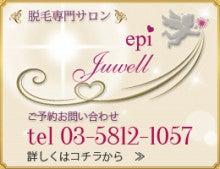 じゅえるのブログ-epiJuwell