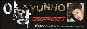 かちかじゃBe with YUNHO