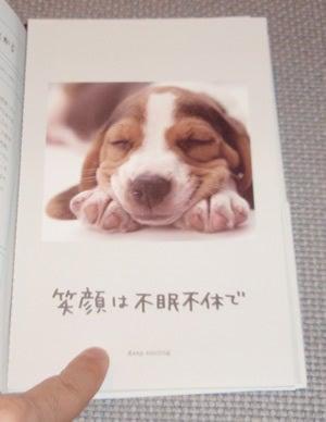水野敬也オフィシャルブログ「ウケる日記」Powered by Ameba-ワンチャンス7