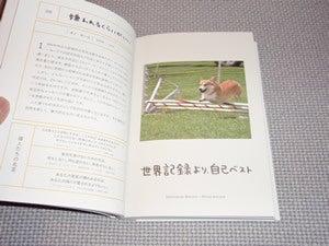 水野敬也オフィシャルブログ「ウケる日記」Powered by Ameba-ワンチャンス6