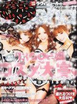小悪魔ageha貴咲愛鈴オフィシャルブログ Powered by Ameba