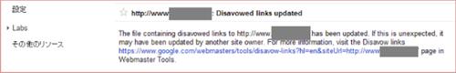 CyberAgent SEO Information(サイバーエージェントSEO情報ブログ)-否認ツールメッセージ