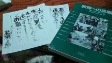 番場塾・番場さち子のブログ-20121209210848.jpg