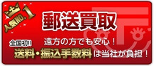チケットキング駅西店のブログ