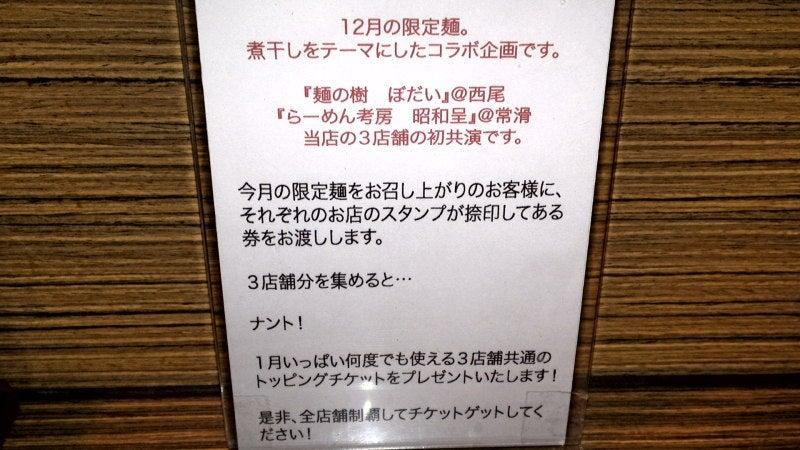 愛知県ラーメン驀進ロード!         愛知県のラーメンをこよなく愛す男のブログ-SN3S1331.jpg