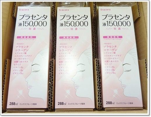 $フラコラ プラセンタ 口コミ☆特濃プラセンタを980円でお試ししました!
