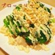 ブロッコリーと卵のサ…