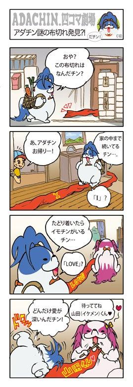 $それゆけ★アダチン!-アダチン4コマ劇場(18)