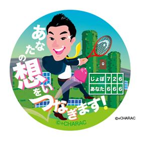 $ツ・ナ・ガ・ル コミュニケーションツール +CHARAC