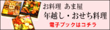 $お料理 あま屋の情熱ブログ!!