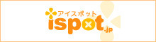 ispot 輝く女性を応援するキレイ・健康・癒しの検索サイト
