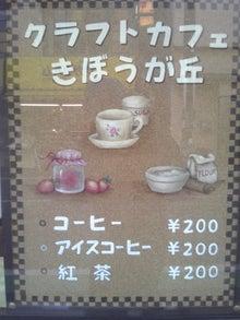 $横浜希望ヶ丘のボックスショップ「クラフトカフェのブログ」(旧キボカフェ)